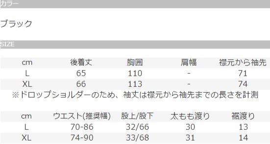 AEPAナイロンセットアップのサイズ表